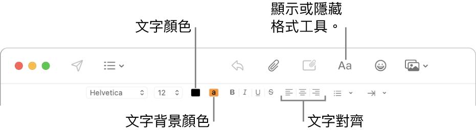 新增郵件視窗中的工具列和格式列,顯示文字顏色、文字背景顏色和文字對齊方式按鈕。