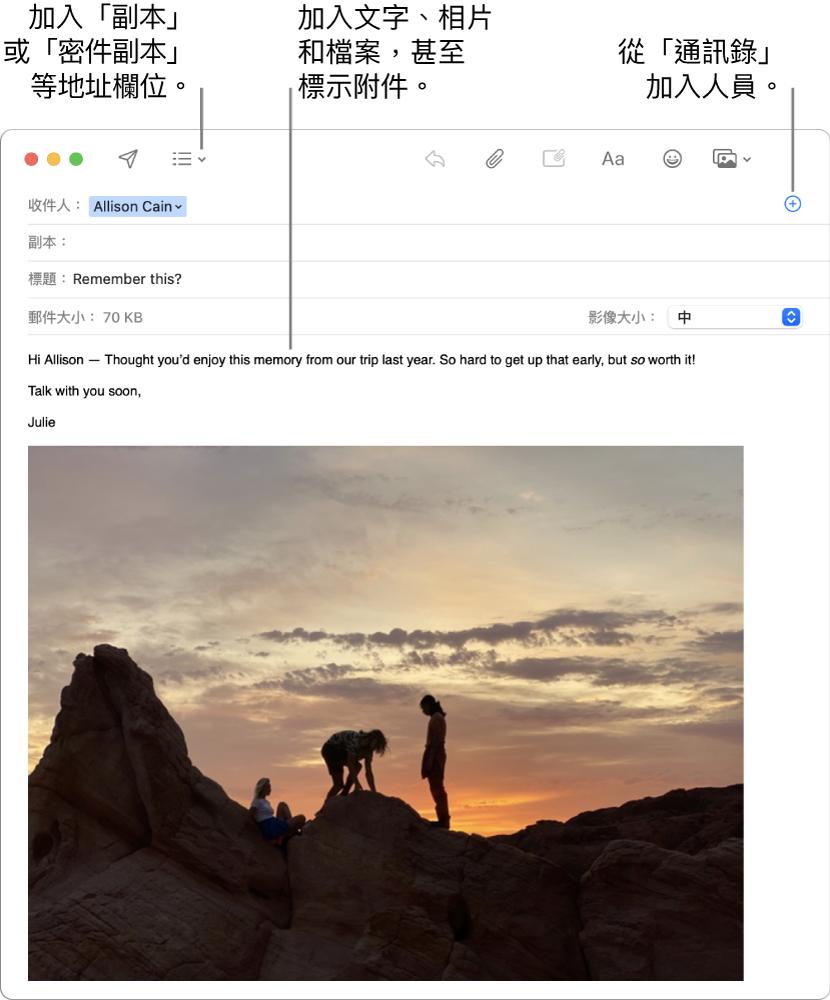 一個新郵件視窗顯示「標題欄位」按鈕、在地址欄位中用於從「通訊錄」加入人員的「加入」按鈕,並在郵件內容中顯示已標示的影像。