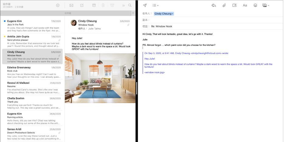 郵件列表與編寫郵件視窗在「分割顯示」中並排顯示。