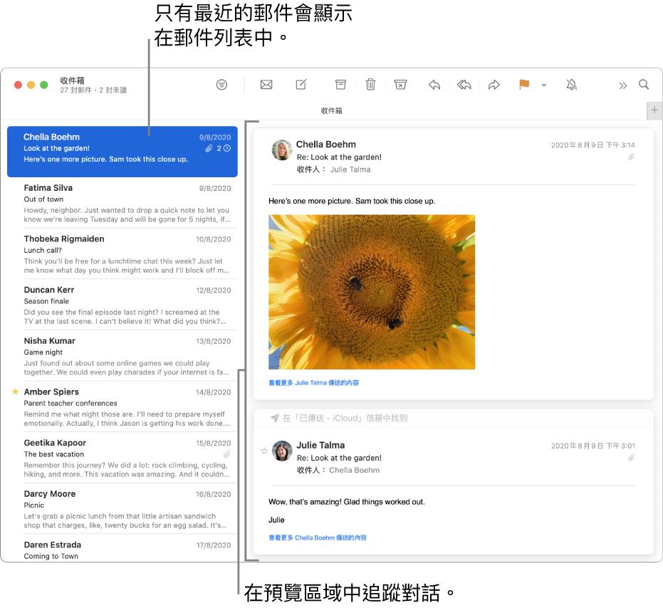 只有對話中最新的郵件會顯示在郵件列表中。最上方的郵件有一個數字,顯示現時信箱中該對話有幾封郵件。在預覽區域中追蹤對話。