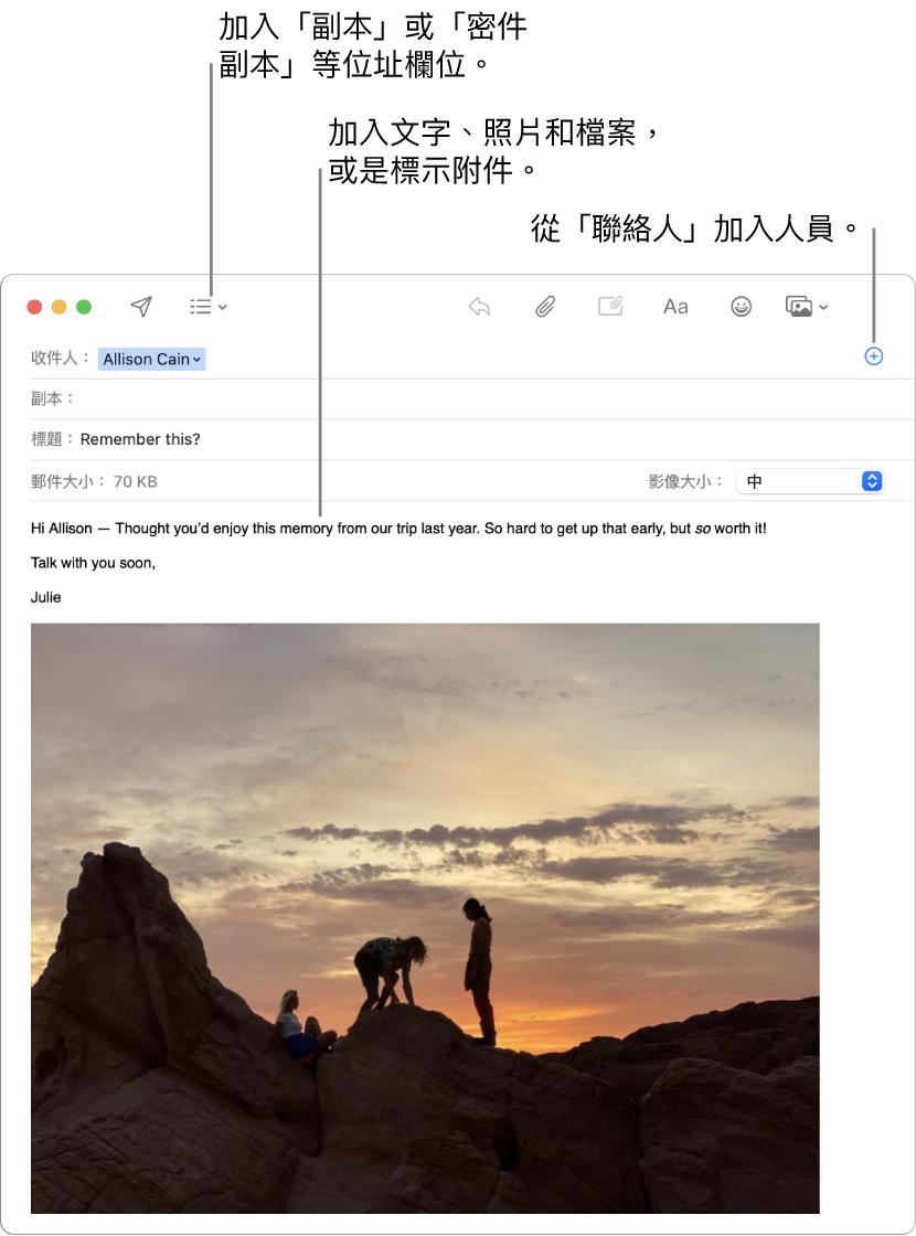 一個新郵件視窗會顯示「標題欄位」按鈕、在地址欄位中的「加入按鈕」(用於從「聯絡人」加入成員),並在郵件內容中顯示已標示的影像。