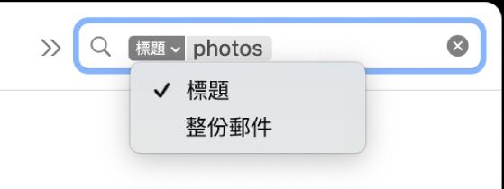 按一下搜尋過濾器的向下箭頭,顯示兩個選項:「標題」和「整份郵件」。已選取「標題」。