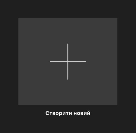 Мініатюра «Створити новий» у перегляді «Проекти»
