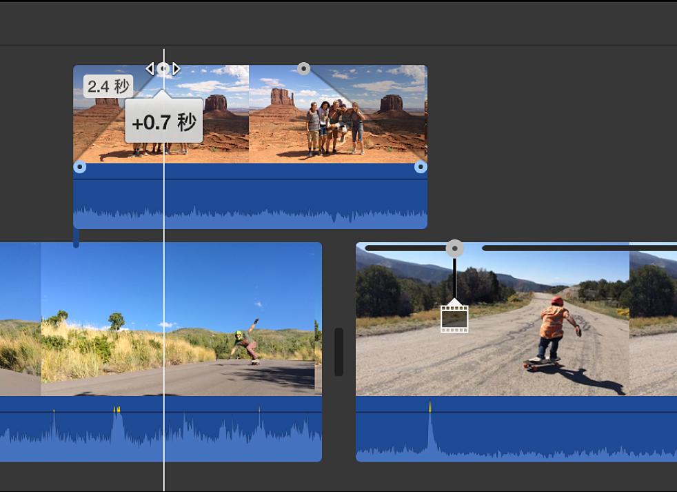 在时间线中拖移切换镜头片段的渐变控制柄