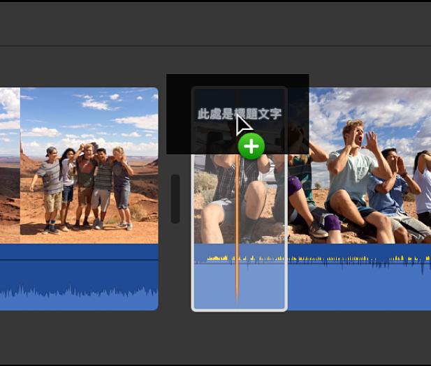 將字幕拖到時間列中的剪輯片段上方