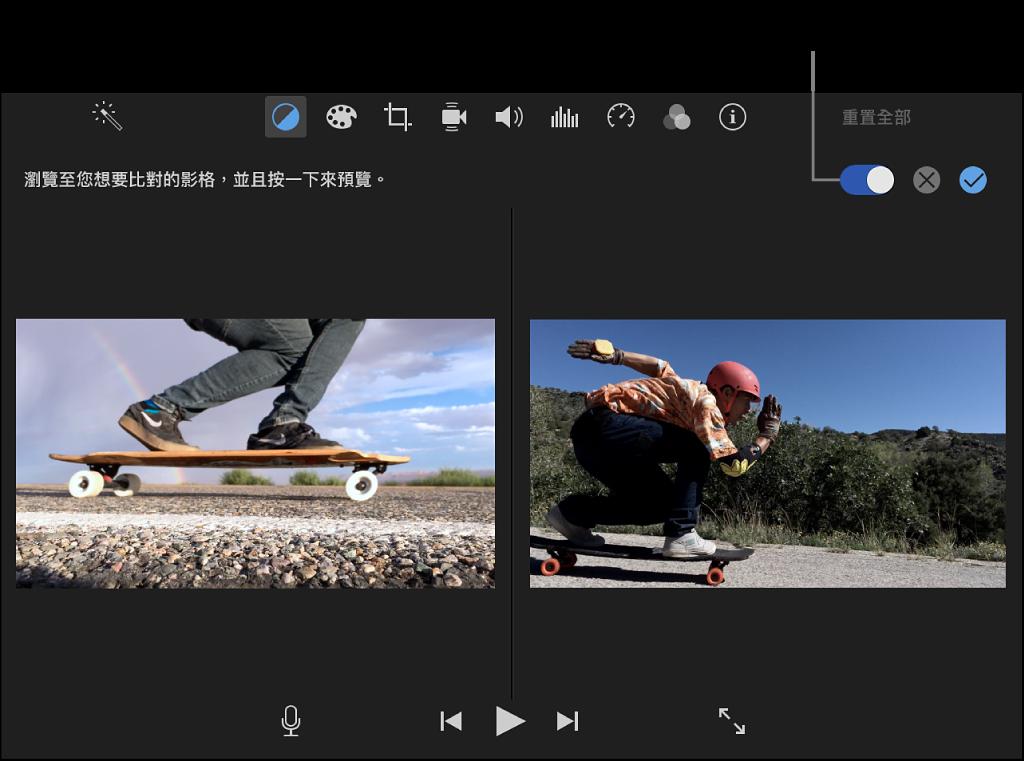 播放視窗在右側顯示剪輯片段,在左側顯示比對來源剪輯片段的預覽畫面