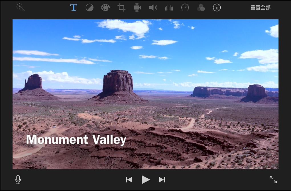 字幕顯示在播放視窗的影片中