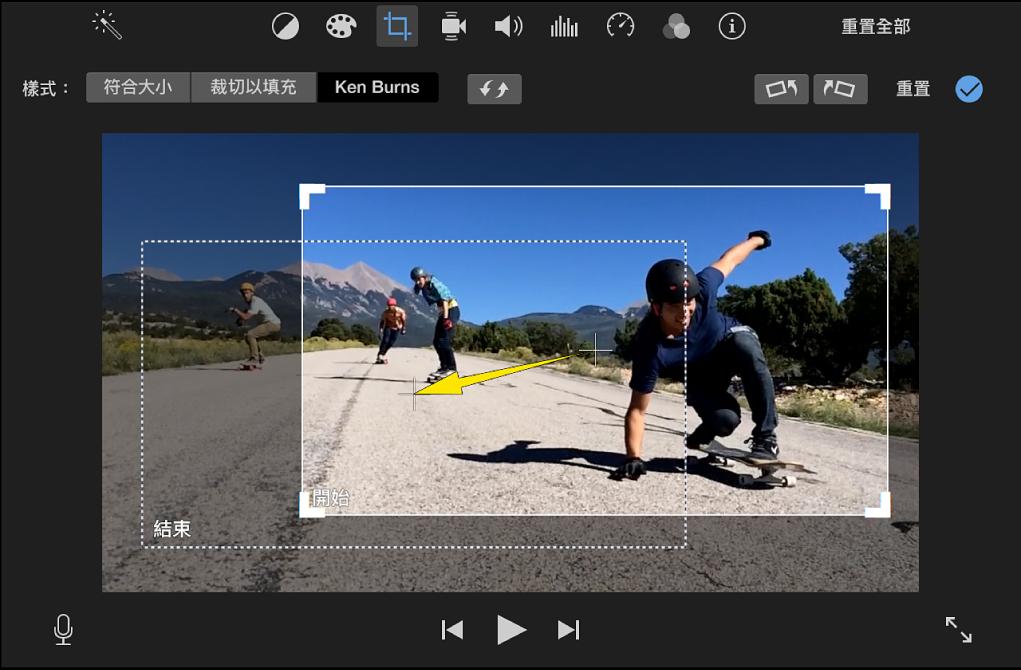 播放視窗在剪輯片段上方顯示開始和結束影格