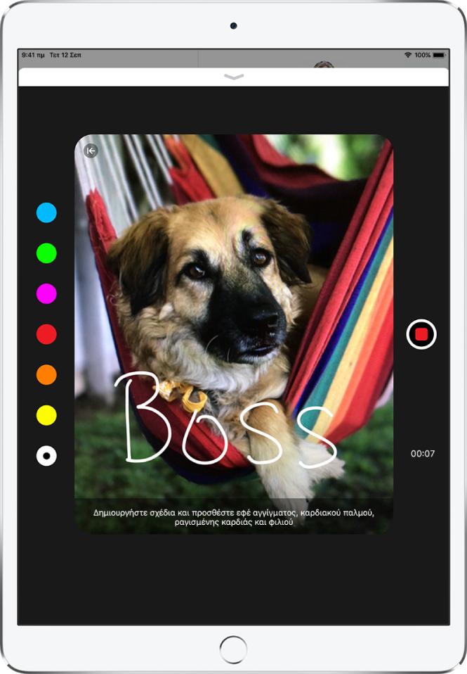 Ο καμβάς σχεδίασης με τα εργαλεία σχεδίασης Digital Touch που εμφανίζονται κατά την εγγραφή ενός βίντεο. Ο επιλογέας χρώματος βρίσκεται στα αριστερά. Το κουμπί «Εγγραφή βίντεο» βρίσκεται στα δεξιά.