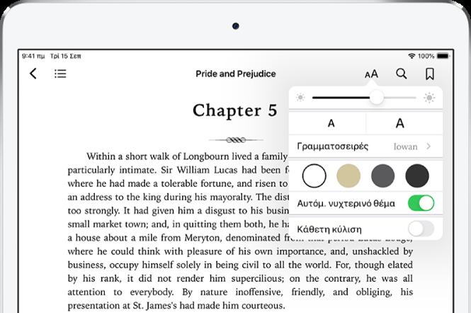 Το μενού εμφάνισης σε ένα βιβλίο επιλέγεται και φαίνονται χειριστήρια, από πάνω προς τα κάτω, για τη φωτεινότητα, το μέγεθος γραμματοσειράς, το στιλ γραμματοσειράς, το χρώμα σελίδων, το αυτόματο νυχτερινό θέμα και την προβολή κύλισης.