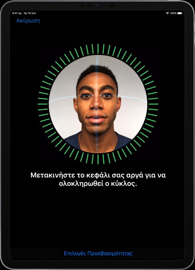 Η οθόνη διαμόρφωσης της ταυτοποίησης Face ID. Ένα πρόσωπο εμφανίζεται στην οθόνη, μέσα σε κύκλο. Το κείμενο από κάτω σάς ζητά να μετακινήσετε αργά το κεφάλι σας για ολοκλήρωση του κύκλου.