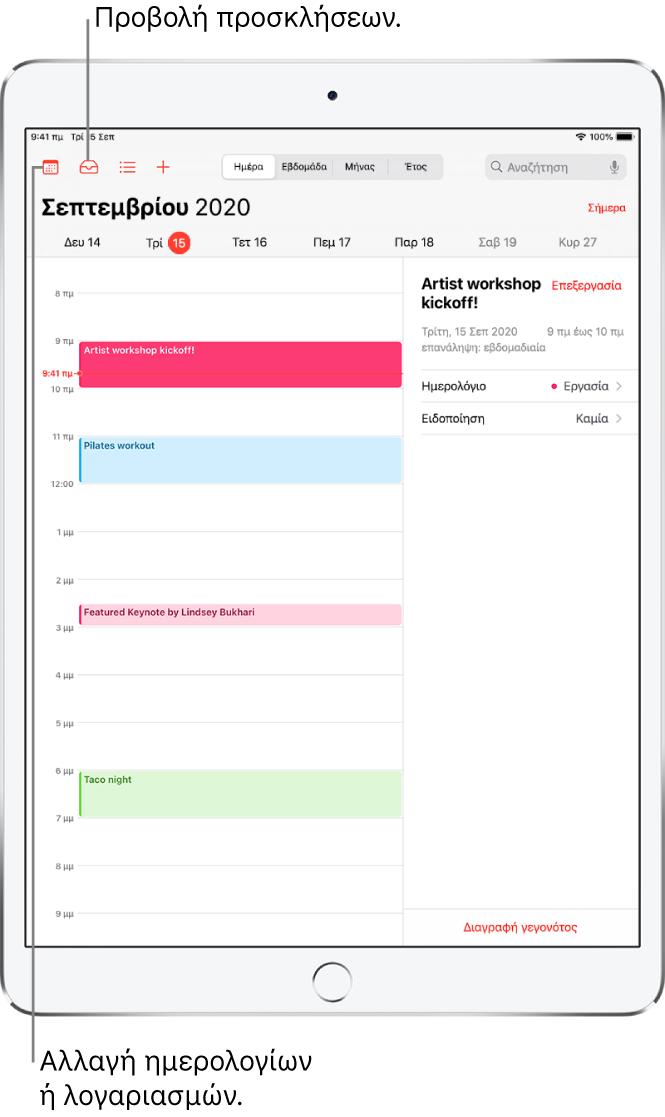 Ένα ημερολόγιο στην προβολή ημέρας. Αγγίξτε τα κουμπιά στο επάνω μέρος για να αλλάξετε την προβολή ανάμεσα σε Ημέρα, Εβδομάδα, Μήνας και Έτος. Αγγίξτε το κουμπί «Ημερολόγια» για την αλλαγή ημερολογίων ή λογαριασμών. Αγγίξτε το κουμπί «Εισερχόμενα», που βρίσκεται πάνω αριστερά, για να προβάλετε προσκλήσεις.