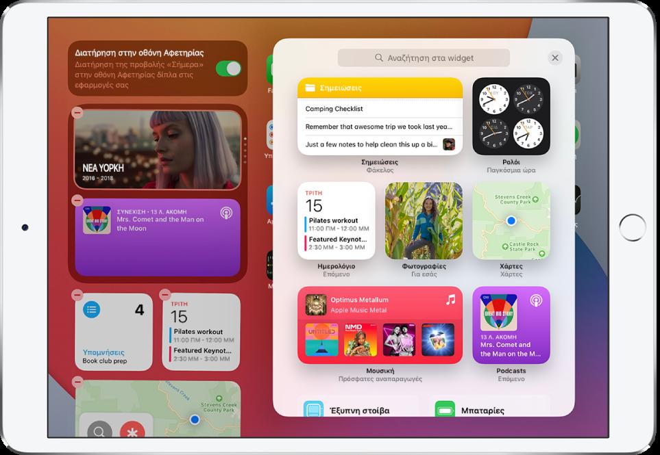 Η γκαλερί widget στο iPad όπου φαίνονται widget, π.χ. Σημειώσεις, Ρολόι, Ημερολόγιο, Φωτογραφίες, Χάρτες, Μουσική και Podcasts.