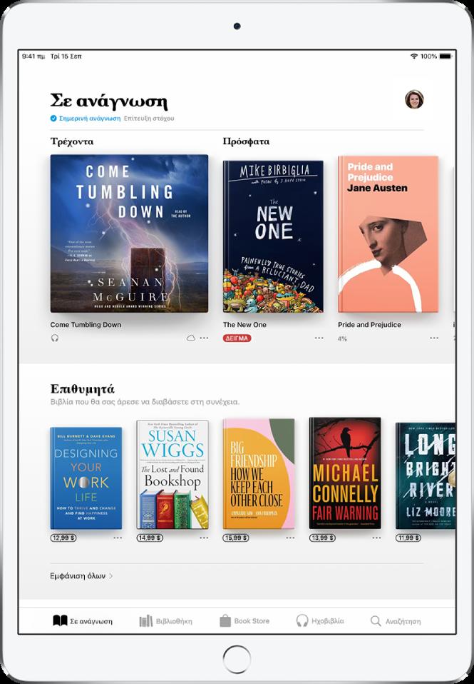 Μια οθόνη στην εφαρμογή «Βιβλία». Στο κάτω μέρος της οθόνης, από αριστερά προς τα δεξιά, υπάρχουν οι εξής καρτέλες: Σε ανάγνωση, Βιβλιοθήκη, Book Store, Ηχοβιβλία, και Αναζήτηση. Η καρτέλα «Σε ανάγνωση» είναι επιλεγμένη. Στο πάνω μέρος της οθόνης βρίσκεται η ενότητα «Σε ανάγνωση», όπου φαίνονται τα βιβλία που διαβάζετε τη δεδομένη στιγμή. Από κάτω, βρίσκεται η ενότητα «Επιθυμητά», όπου φαίνονται τα βιβλία που θέλετε να διαβάσετε.