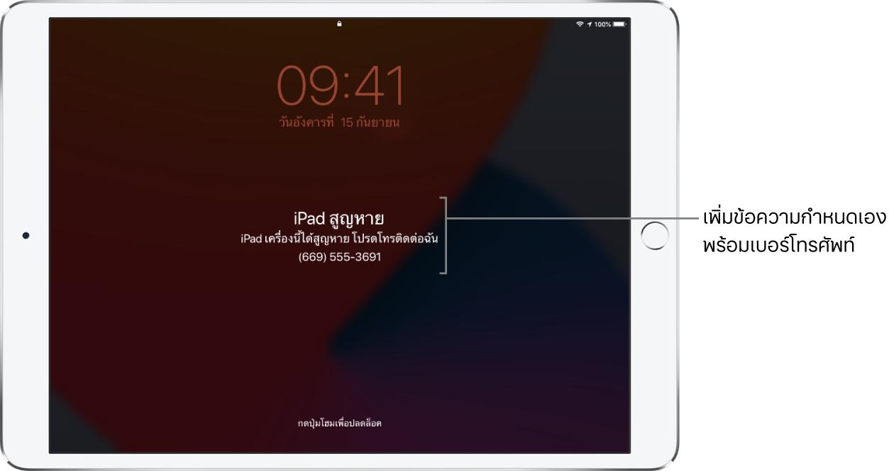 """หน้าจอล็อค iPad ที่มีข้อความ: """"iPad สูญหาย iPad เครื่องนี้สูญหาย โปรดติดต่อฉันที่ (669) 555-3691"""" คุณสามารถเพิ่มข้อความที่กำหนดเองพร้อมเบอร์โทรศัพท์ของคุณได้"""