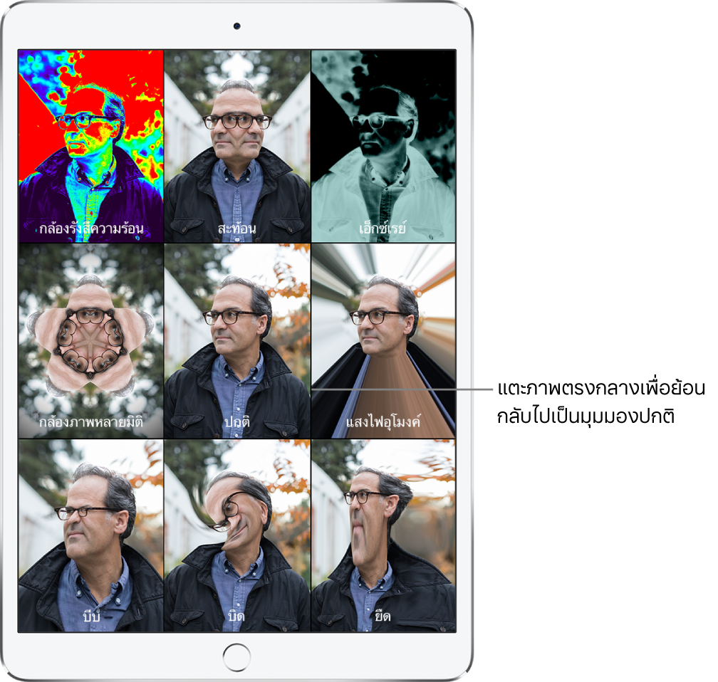 หน้าจอ Photo Booth ที่แสดงมุมมองใบหน้าของผู้ชายห้ามุมมองซึ่งมีเอฟเฟ็กต์ที่แตกต่างกันในช่องสี่เหลี่ยมที่แยกออกจากกัน ตรงแถวบนสุด เรียงจากซ้ายไปขวา ได้แก่ เอฟเฟ็กต์กล้องรังสีความร้อน เอฟเฟ็กต์กระจก และเอฟเฟ็กต์เอ็กซ์เรย์ ตรงแถวกลาง เรียงจากซ้ายไปขวา ได้แก่ เอฟเฟ็กต์คาไลโดสโคป เอฟเฟ็กต์ปกติ และเอฟเฟ็กต์แสงไฟอุโมงค์ ตรงแถวล่างสุด เรียงจากซ้ายไปขวา ได้แก่ เอฟเฟ็กต์บีบ เอฟเฟ็กต์บิด และเอฟเฟ็กต์ยืด