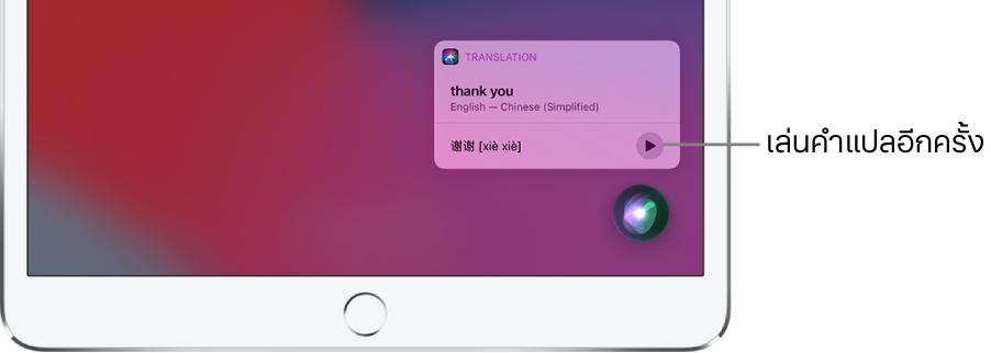 """Siri จะแสดงคำแปลของวลีภาษาอังกฤษ """"ขอบคุณ"""" เป็นภาษาจีนกลาง ปุ่มที่อยู่ทางด้านขวาของคำแปลจะเล่นเสียงคำแปลอีกครั้ง"""