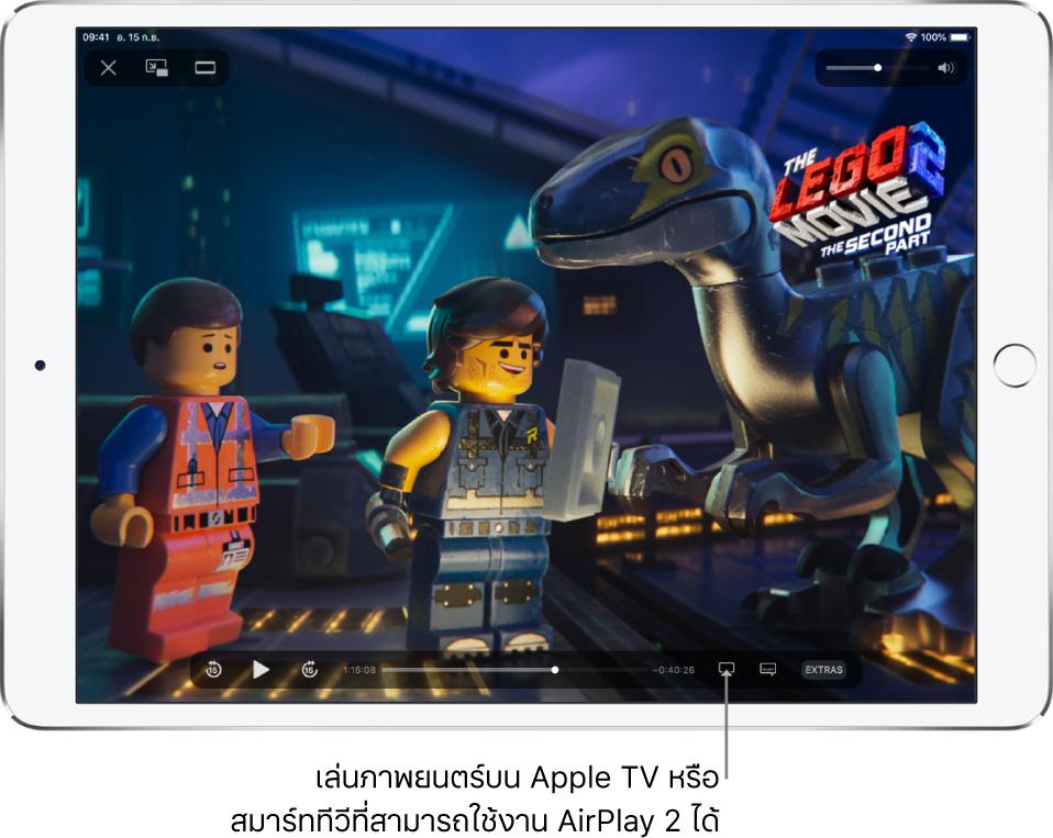 ภาพยนตร์ที่เล่นบนหน้าจอ iPad ที่ด้านล่างสุดของหน้าจอคือตัวควบคุมการเล่น รวมถึงปุ่มการสะท้อนภาพหน้าจอบริเวณด้านขวาล่างสุด