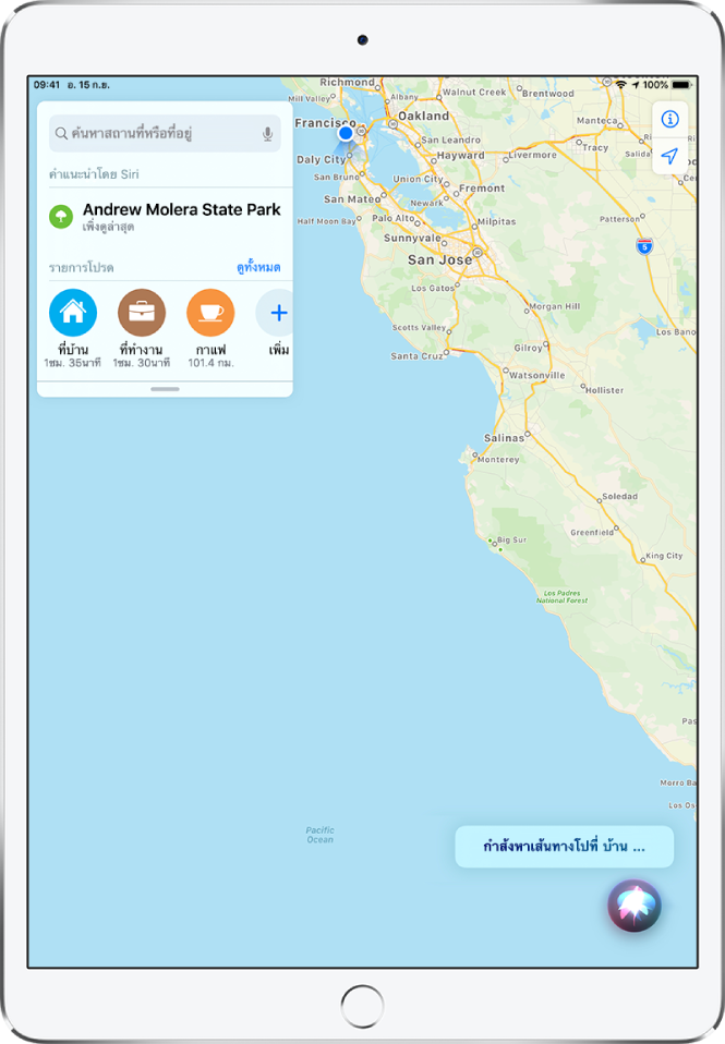 """แผนที่ที่แสดงคำตอบของ Siri """"กำลังรับเส้นทางกลับบ้าน"""" ที่ด้านล่างสุดของหน้าจอ"""
