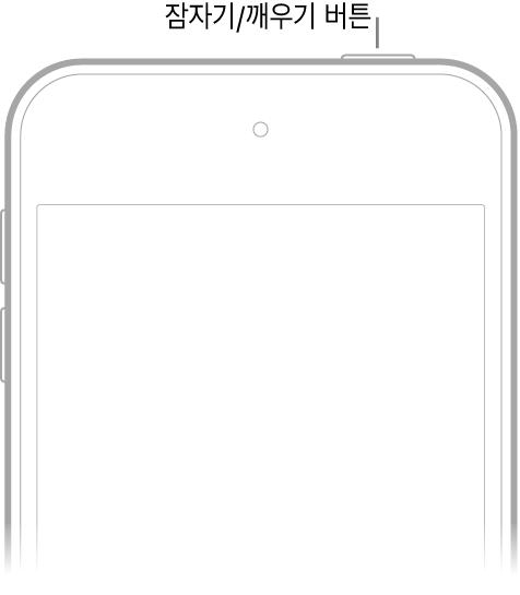 오른쪽 상단 가장자리에 잠자기/깨우기 버튼이 있는 iPodtouch의 전면.
