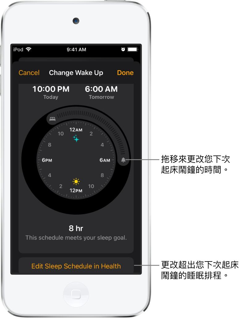 更改明天起床鬧鐘的畫面,顯示拖移即可更改就寢時間和起床時間的按鈕,以及在「健康」App 中更改睡眠排程的按鈕。