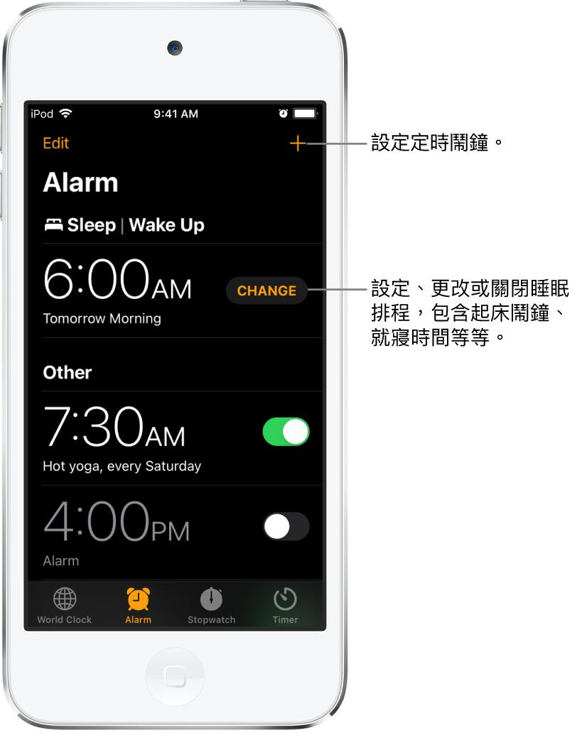 「鬧鐘」標籤頁,顯示三個設為不同時間的鬧鐘,右上角為設定定時鬧鐘的按鈕,以及「起床鬧鐘」連同在「健康」App 中更改睡眠排程的按鈕。