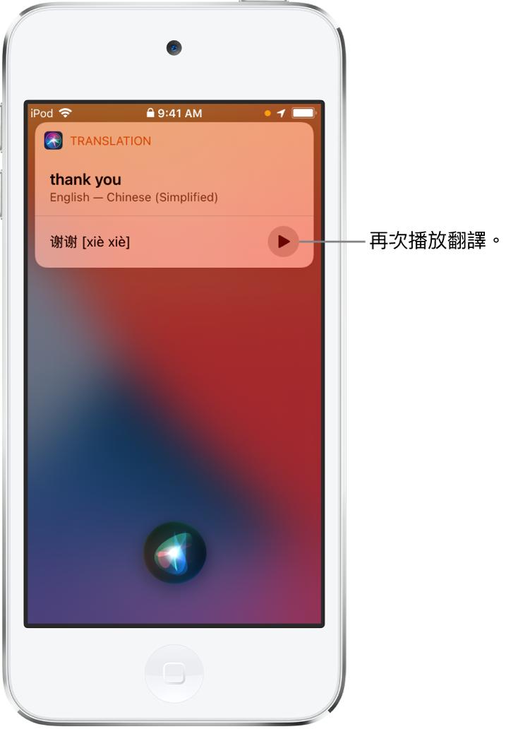 Siri 將英語詞語「謝謝」翻譯成中文。翻譯右邊的按鈕可重新播放翻譯的音訊。