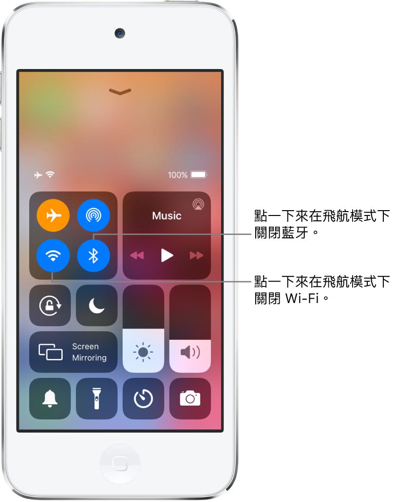 「控制中心」中的「飛航模式」為開啟,以及說明文字說明點一下左上方控制項目群組中的左下角按鈕即可關閉 Wi-Fi,點一下該群組右下角的按鈕則可關閉藍牙。