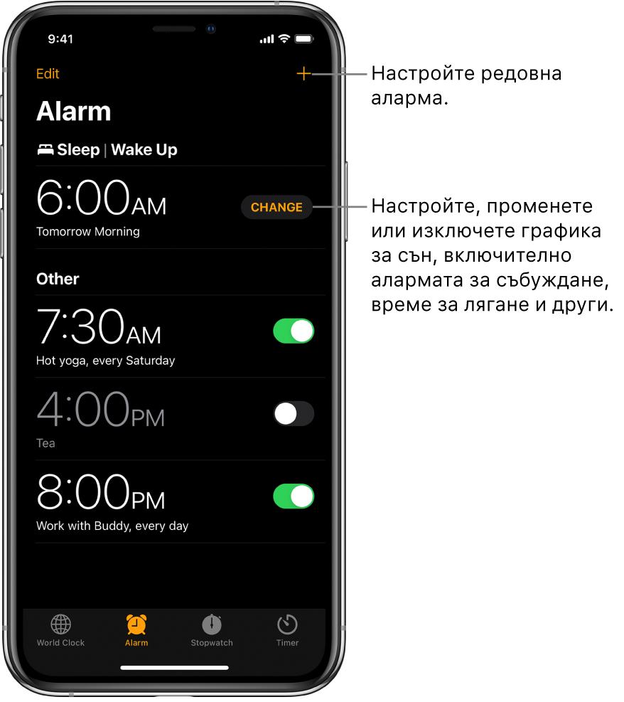 Етикетът Alarm (Аларма), показващ четири аларми, настроени за различни часове, бутонът за настройване на обикновена аларма е горе вдясно и алармата Wake Up (Събуждане) с бутон за промяна на графика за сън в приложението Health (Здраве).