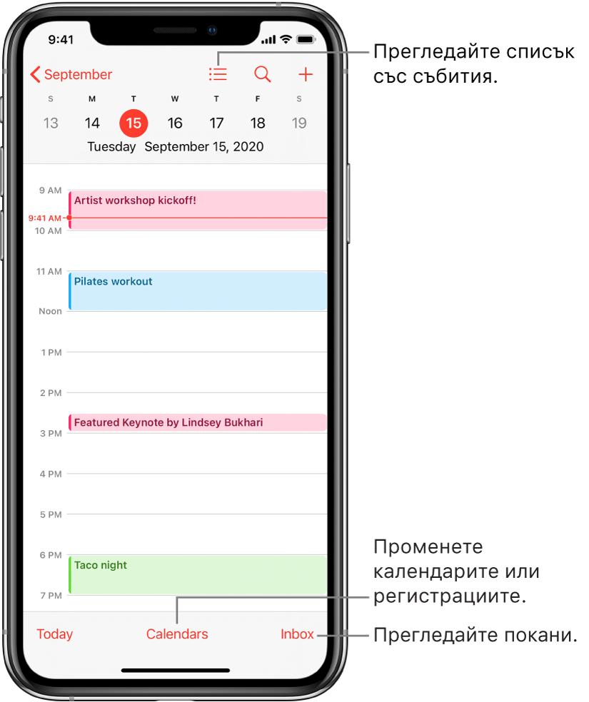 Календар в преглед по дни с показани събитията за деня. Докоснете бутона Calendars (Календари) в долния край на екрана, за да смените регистрациите за календар. Докоснете бутона Inbox (Входяща поща) долу вдясно, за да видите поканите.