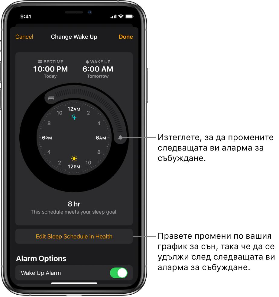 Екран за промяна на утрешната аларма за събуждане с бутони за изтегляне на часовете за лягане и за събуждане, бутон за промяна на графика за сън в приложението Health (Здраве) и бутон за включване или изключване на алармата за събуждане.