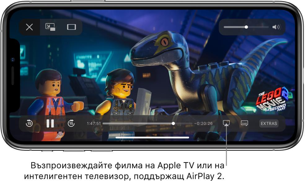 Филм, възпроизвеждан на екрана на iPhone. В долния край на екрана са бутоните за управление на възпроизвеждането, включително бутона за дублиране на екрана долу вдясно.