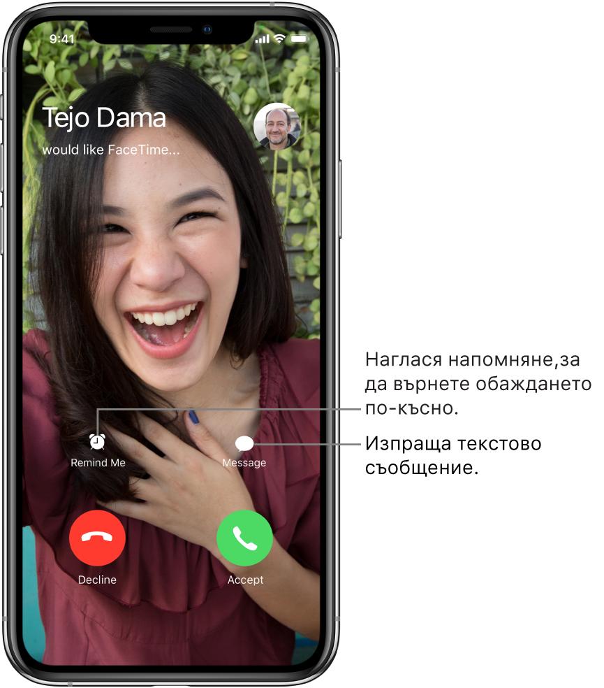 Екранът на входящо повикване. В долния край на екрана, в горния ред, от ляво надясно са бутоните Remind Me (Напомни ми) и Message (Съобщение). В долния ред, отляво надясно са бутоните Decline (Отказ) и Accept (Приемане).