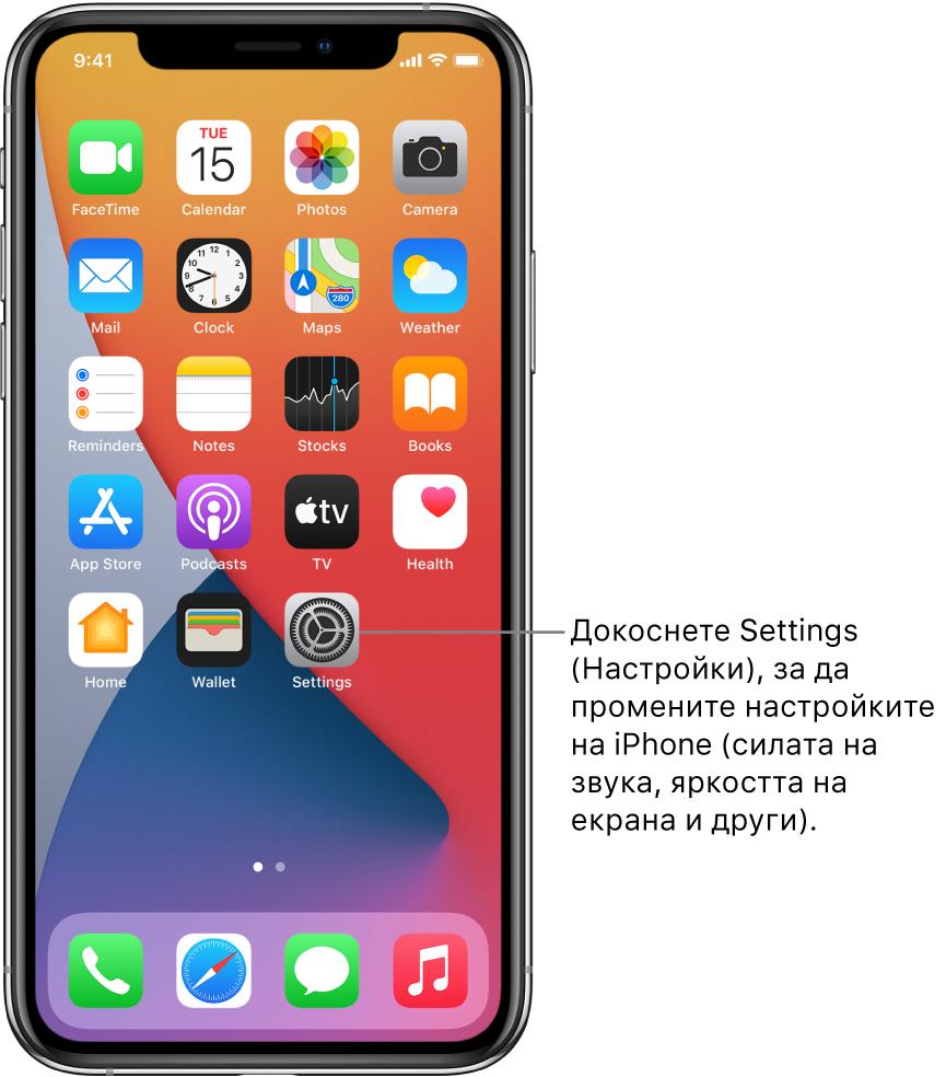 Екран Начало с няколко иконки на приложения, включително иконката на приложението Settings (Настройки), която можете да докоснете, за да промените настройките на вашия iPhone за сила на звука, яркост на екрана и други.