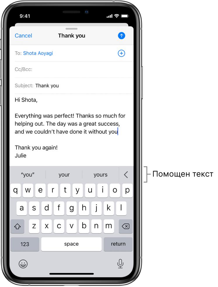 Съобщение от Mail (Поща), показващо електронно съобщение, което се редактира, с предложения за довършване на следващата дума.
