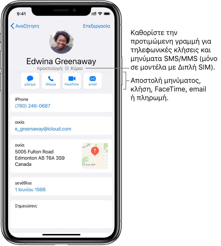 Η οθόνη πληροφοριών για μια επαφή. Στο πάνω μέρος βρίσκεται η φωτογραφία και το όνομα της επαφής. Από κάτω βρίσκονται κουμπιά για την αποστολή μηνύματος, πραγματοποίηση τηλεφωνικής κλήσης, κλήσης FaceTime, αποστολή μηνύματος email και αποστολή χρημάτων μέσω Apple Pay. Κάτω από τα κουμπιά βρίσκονται τα στοιχεία επικοινωνίας.