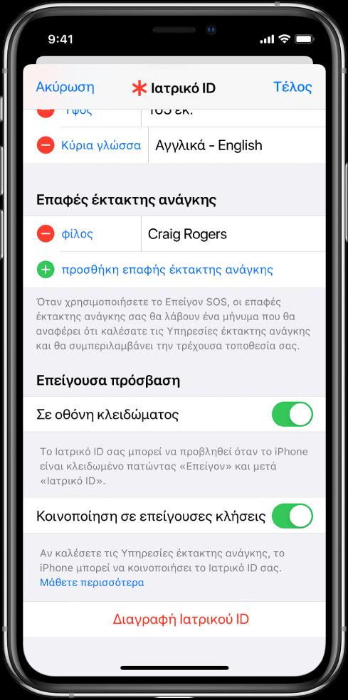 Οθόνη Ιατρικού ID. Στο κάτω μέρος βρίσκονται οι επιλογές προβολής των στοιχείων Ιατρικού ID σας, όταν είναι κλειδωμένη η οθόνη του iPhone και όταν πραγματοποιείτε μια επείγουσα κλήση.
