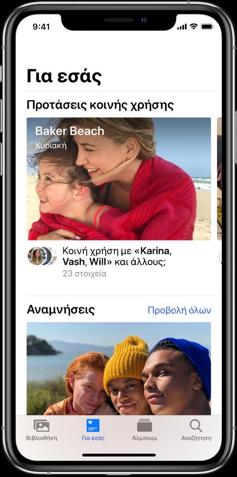 Η καρτέλα «Για εσάς» είναι επιλεγμένη στο κάτω μέρος της οθόνης της εφαρμογής «Φωτογραφίες». Στο πάνω μέρος της οθόνης «Για εσάς» βρίσκεται η ετικέτα «Προτάσεις κοινής χρήσης» και κάτω από την ετικέτα βρίσκεται μια συλλογή φωτογραφιών με τίτλο «Baker Beach, Sunday». Κάτω από τη συλλογή βρίσκεται η επιλογή κοινής χρήσης των φωτογραφιών με τα άτομα που εμφανίζονται στις φωτογραφίες.