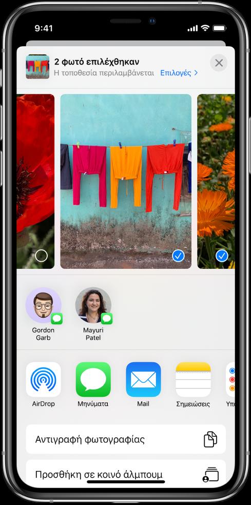 Η οθόνη Κοινής χρήσης με φωτογραφίες στο πάνω μέρος. Δύο φωτογραφίες είναι επιλεγμένες, οι οποίες υποδεικνύονται με ένα λευκό σημάδι επιλογής σε έναν μπλε κύκλο. Η σειρά κάτω από τις φωτογραφίες δείχνει φίλους με τους οποίους μπορείτε να μοιραστείτε στοιχεία μέσω του AirDrop. Από κάτω εμφανίζονται άλλες επιλογές κοινής χρήσης, συμπεριλαμβανομένων, από τα αριστερά προς τα δεξιά: Μηνύματα, Mail, Κοινόχρηστα άλμπουμ και Προσθήκη στις Σημειώσεις. Στην κάτω σειρά βρίσκονται τα κουμπιά: Αντιγραφή, Αντιγραφή συνδέσμου iCloud, Παρουσίαση, AirPlay και Προσθήκη σε άλμπουμ.