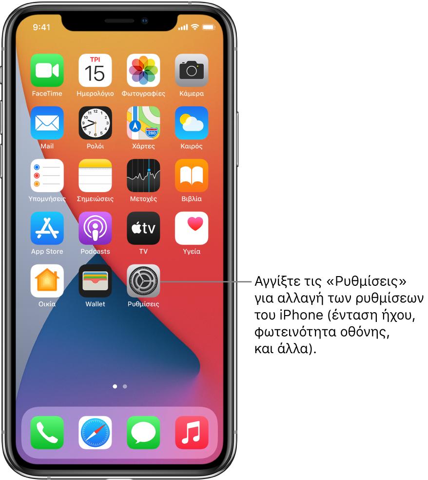 Η οθόνη Αφετηρίας με διάφορα εικονίδια εφαρμογών, συμπεριλαμβανομένου του εικονιδίου της εφαρμογής «Ρυθμίσεις», το οποίο μπορείτε να αγγίξετε για να αλλάξετε την ένταση ήχου, τη φωτεινότητα οθόνης και πολλά άλλα στο iPhone σας.
