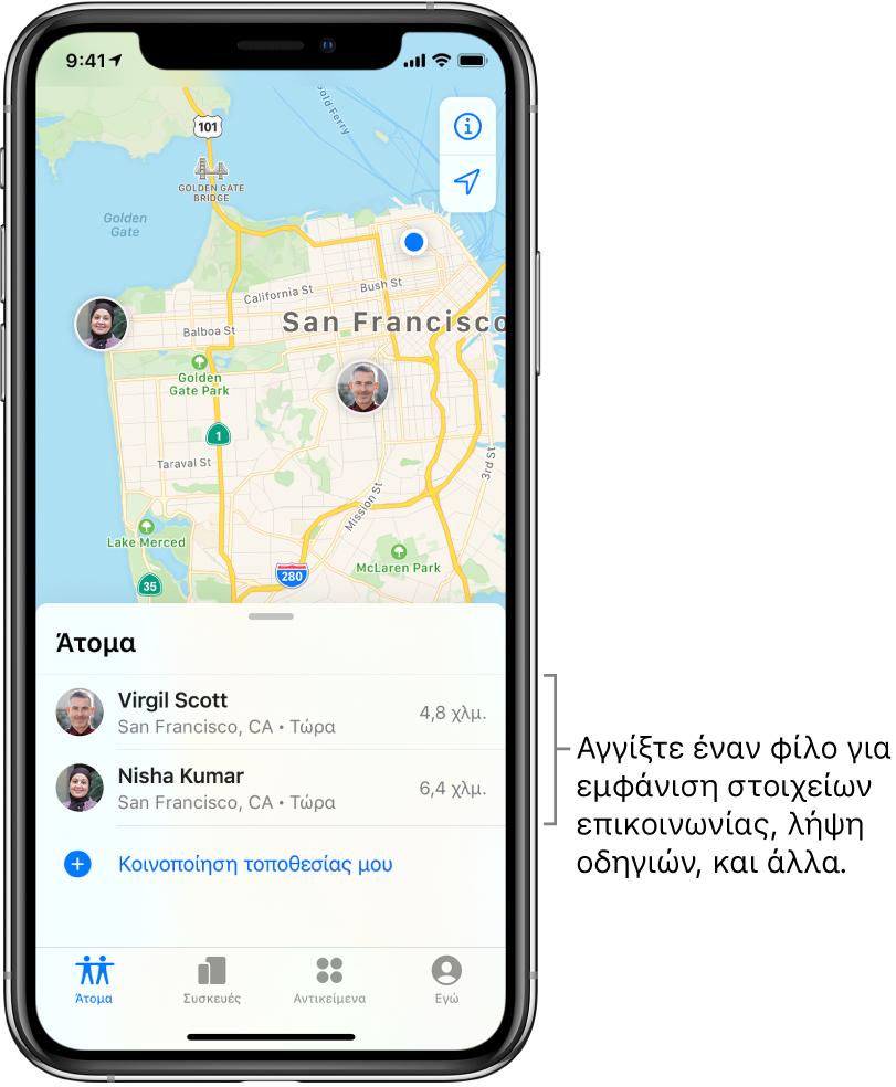 Η οθόνη «Εύρεση» όπου φαίνεται η καρτέλα «Άτομα». Υπάρχουν δύο φίλοι στη λίστα «Άτομα»: Virgil Scott και Nisha Kumar. Οι τοποθεσίες τους εμφανίζονται σε έναν χάρτη του Σαν Φρανσίσκο.