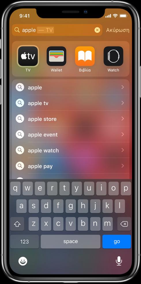 Μια οθόνη όπου φαίνεται μια αναζήτηση στο iPhone. Στο πάνω μέρος βρίσκεται το πεδίο αναζήτησης με το κείμενο αναζήτησης «apple» και από κάτω εμφανίζονται τα αποτελέσματα αναζήτησης που βρέθηκαν για ο κείμενο στόχου.