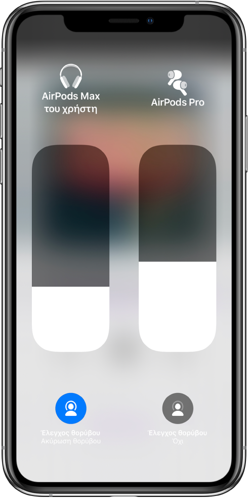 Χειριστήρια ρυθμιστικού έντασης ήχου για δύο ζεύγη AirPods. Εμφανίζονται κουμπιά Ελέγχου θορύβου κάτω από τα χειριστήρια του ρυθμιστικού έντασης ήχου.