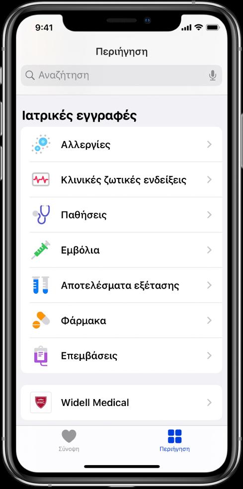 Η οθόνη «Ιατρικές εγγραφές» στην εφαρμογή «Υγεία». Στην οθόνη εμφανίζονται κατηγορίες που περιλαμβάνουν Αλλεργίες, Κλινικές ζωτικές ενδείξεις και Παθήσεις. Κάτω από τη λίστα κατηγοριών υπάρχει ένα κουμπί για το Widell Medical. Στο κάτω μέρος της οθόνης, είναι επιλεγμένο το κουμπί «Περιήγηση».