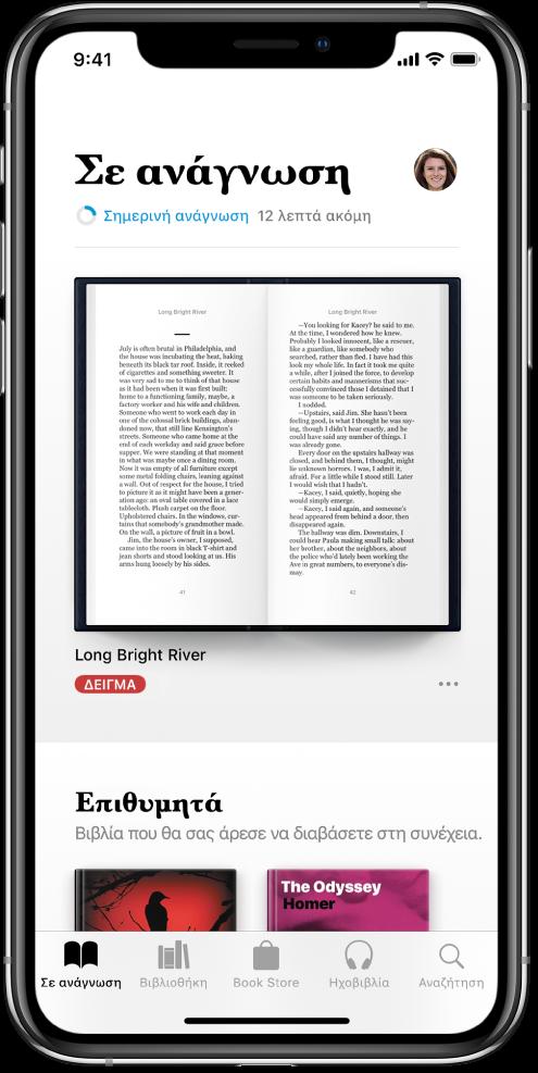 Η οθόνη «Σε ανάγνωση» στην εφαρμογή «Βιβλία». Στο κάτω μέρος της οθόνης, από αριστερά προς τα δεξιά, υπάρχουν οι εξής καρτέλες: Σε ανάγνωση, Βιβλιοθήκη, Book Store, Ηχοβιβλία, και Αναζήτηση.