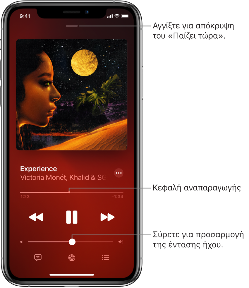 Η οθόνη «Παίζει τώρα» όπου εμφανίζεται το εξώφυλλο του άλμπουμ. Από κάτω εμφανίζονται ο τίτλος του τραγουδιού, το όνομα του καλλιτέχνη, το κουμπί Περισσότερων, η κεφαλή αναπαραγωγής, τα χειριστήρια αναπαραγωγής, το ρυθμιστικό έντασης ήχου, το κουμπί Στίχων, το κουμπί Προορισμού αναπαραγωγής, και το κουμπί Ουράς αναμονής. Το κουμπί «Απόκρυψη του Παίζει τώρα» βρίσκεται στο πάνω μέρος.