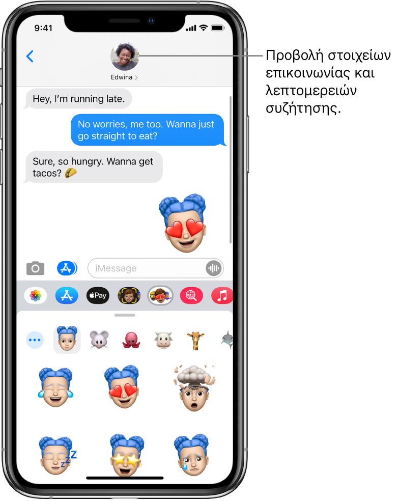 Μια συζήτηση στα Μηνύματα. Στο πάνω μέρος, από αριστερά προς τα δεξιά, βρίσκεται το κουμπί «Πίσω», και μια φωτογραφία του ατόμου με το οποίο ανταλλάσσετε μηνύματα. Στο κέντρο βρίσκονται τα μηνύματα που αποστέλλονται και λαμβάνονται κατά τη διάρκεια της συζήτησης. Κατά μήκος του κάτω μέρους βρίσκονται τα κουμπιά «Φωτογραφίες», «Καταστήματα», «Apple Pay», «Memoji», «Εικόνες Hashtag», «Μουσική» και «Digital Touch».