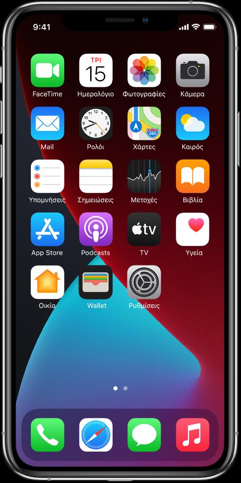 Η οθόνη Αφετηρίας του iPhone με ενεργοποιημένη τη Σκούρα εμφάνιση.