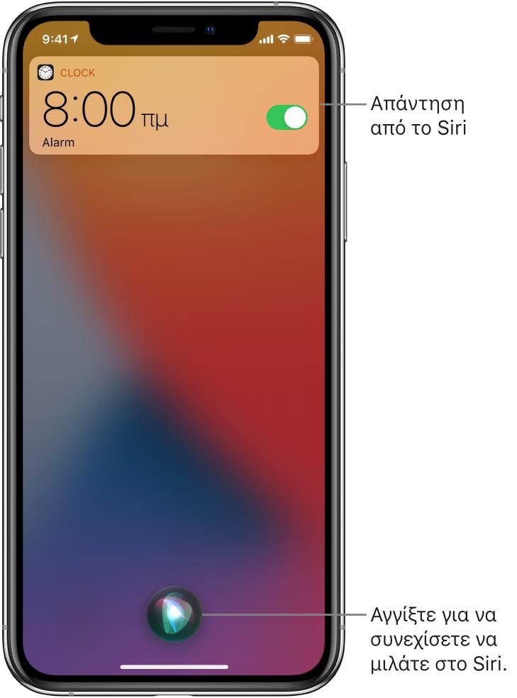 Το Siri στην οθόνη κλειδώματος. Μια γνωστοποίηση από την εφαρμογή «Ρολόι» δείχνει ότι η ειδοποίηση έχει ενεργοποιηθεί για τις 8:00 π.μ. Ένα κουμπί στο κάτω κέντρο της οθόνης χρησιμοποιείται για συνέχιση της ομιλίας στο Siri.