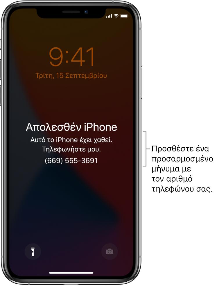 Οθόνη κλειδώματος ενός iPhone με το μήνυμα: «Lost iPhone. This iPhone has been lost. Please call me. (669) 555-3691.» Μπορείτε να προσθέσετε προσαρμοσμένο μήνυμα με τον αριθμό τηλεφώνου σας.